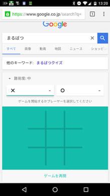 検索結果の最上位に○×ゲームが登場