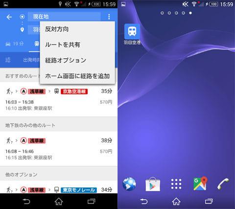 メニューボタンから「ホーム画面に経路を追加」を選択(左)無事ホーム画面にアイコンが追加(右)
