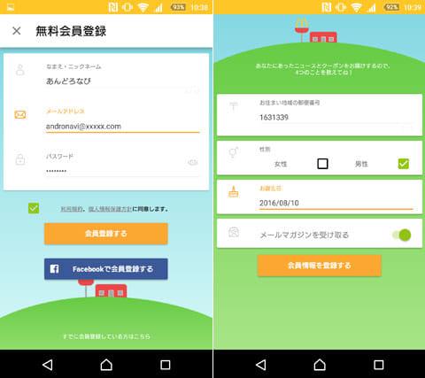McDonald's Japan:会員登録の一連の流れ