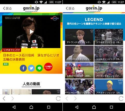 リオオリンピック民放公式アプリ gorin.jp:様々な動画が観られる