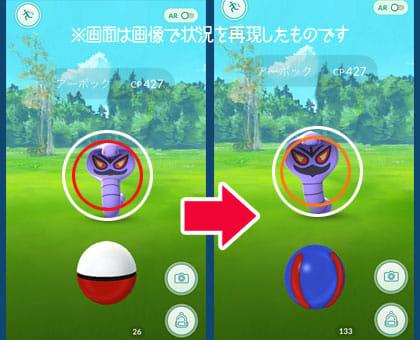 Pokémon GO(ポケモンGO):ここぞというときは性能の良いボールを使おう