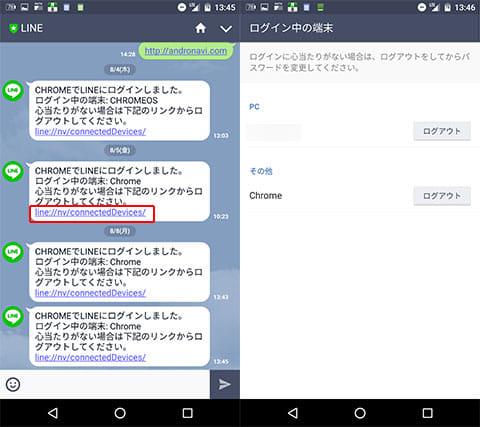 メッセージのURLをクリック(左)心当たりがない機種は「ログアウト」をタップ(右)
