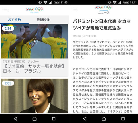 NHKスポーツ:ハイライトやリアルタイム動画はもちろん、ニュースも閲覧可能