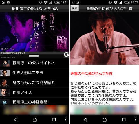 稲川淳二の眠れない怖い話アプリ - 20周年記念 -:怪談話といえばこの方!身も凍るような恐怖話を読める