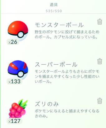 Pokémon GO(ポケモンGO):使いたいボールを選ぶ
