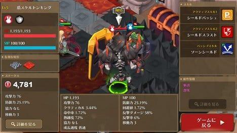 ファンタジーウォータクティクス(Fantasy War Tactics):ポイント6