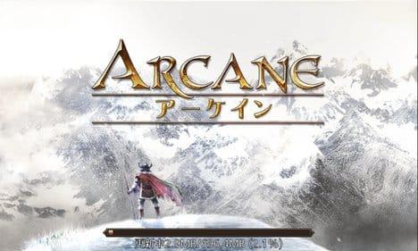 ARCANE-アーケイン-:ポイント1