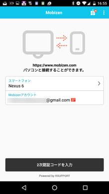 Mobizen - 無料画面録画アプリ(モビゼン)