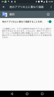オーバーレイ表示(アプリの上に重なって表示)の権限を許可する