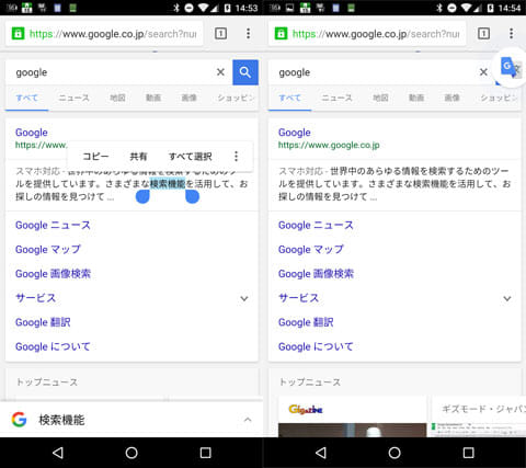 翻訳したいテキストを選択してコピー(左)右上に『Google翻訳』がポップアップ(右)