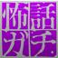 怖い話 ガチ編 怖すぎて失禁しちゃうぅぅ!!!!!