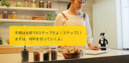「ロボホン」がレシピを読み上げてくれる