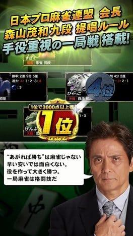 麻雀格闘倶楽部Sp:ポイント3