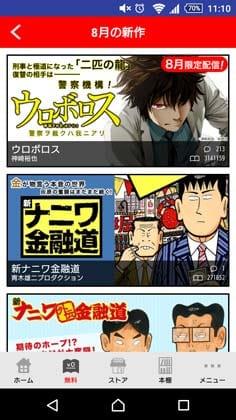 マンガBANG!-人気漫画が全巻無料読み放題-:8月の新作など特集もある