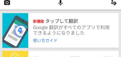 『Google翻訳』の新機能「タップして翻訳」を使ってみよう