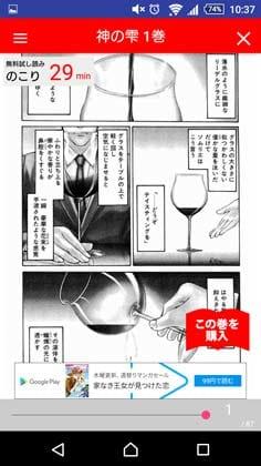 マンガBANG!-人気漫画が全巻無料読み放題-:制限時間は30分!じっくりたっぷり堪能しよう