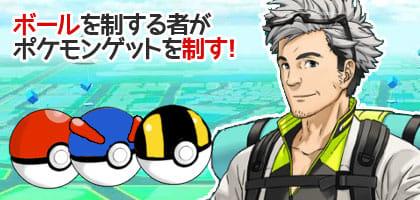 ボールを制する者がポケモンゲットを制す!ボールの持ち替え方も伝授します。『Pokémon GO(ポケモンGO)』