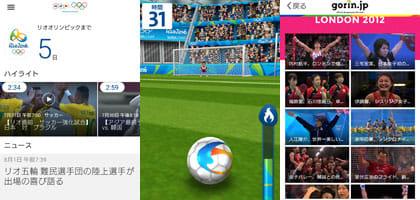 ハイライト動画、リアルタイム配信、ゲーム…リオ五輪を楽しむために役立つアプリ