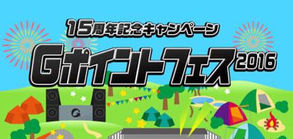 15周年記念キャンペーン「Gポイントフェス2016」を実施!ゲームやエントリーでポイントや現金10万円をゲットしよう