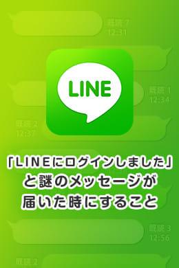 心当たりがないのに「LINEにログインしました」とメッセージが来た場合は?