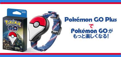 Pokémon GO Plus(ポケモンGO プラス)