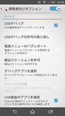 「USBデバッグをON」にしましょう