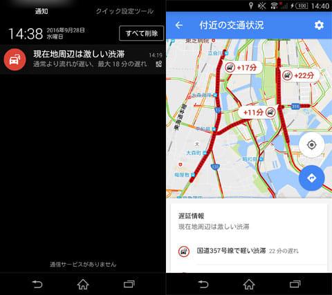 周辺の交通状況が悪いと通知(左)通常時にプラス何分かかるのかひと目でわかる