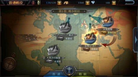 Warship Saga( ウォーシップサーガ):ポイント2