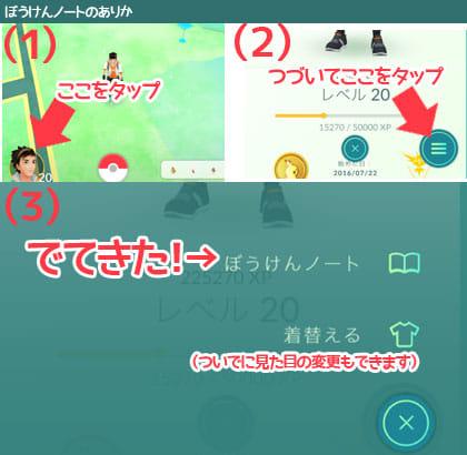 Pokémon GO(ポケモンGO):ぼうけんノートへの接続