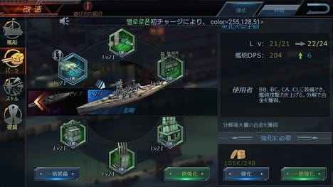 Warship Saga( ウォーシップサーガ):ポイント6