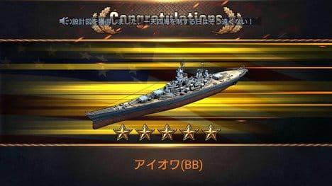 Warship Saga( ウォーシップサーガ):ポイント8