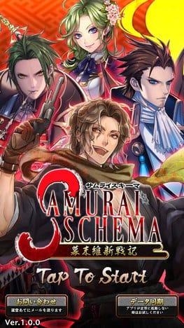 SAMURAI SCHEMA -幕末維新戦記-:ポイント1