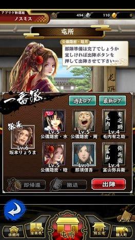 SAMURAI SCHEMA -幕末維新戦記-:ポイント3