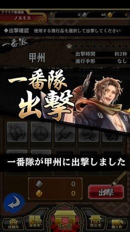 SAMURAI SCHEMA -幕末維新戦記-:ポイント4