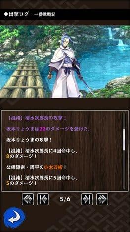 SAMURAI SCHEMA -幕末維新戦記-:ポイント5