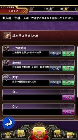 SAMURAI SCHEMA -幕末維新戦記-:ポイント7