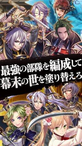 SAMURAI SCHEMA -幕末維新戦記-:ポイント8