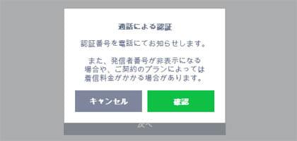 固定電話があれば『LINE』のIDを取得できる!PCから『LINE』新規ユーザー登録をする方法