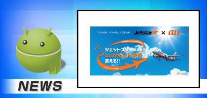 au、ジェットスター・ジャパンと提携!au WALLETで航空券の購入が可能になる