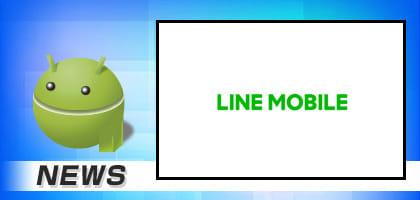 LINEモバイル、SIMカード発行手数料を新設!【今週の格安スマホ】