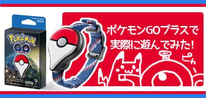 こいつは便利だ!「Pokémon GO Plus(ポケモンゴープラス)」を実際に使ってみた!