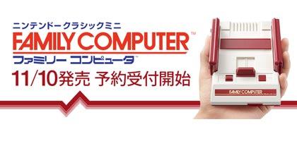 ファミコンが帰ってくる!Amazon限定特典「ニンテンドークラシックミニ ファミリーコンピュータ」がすごい!