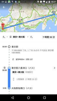 念願の高速バスでのルート検索もできるようになりました!