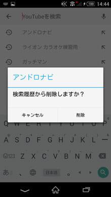 履歴はキーワードを長押し→「削除」で消去可能