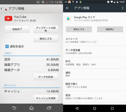 Android 4.4のアプリ情報画面(左)Android 6.0のアプリ情報画面(右)