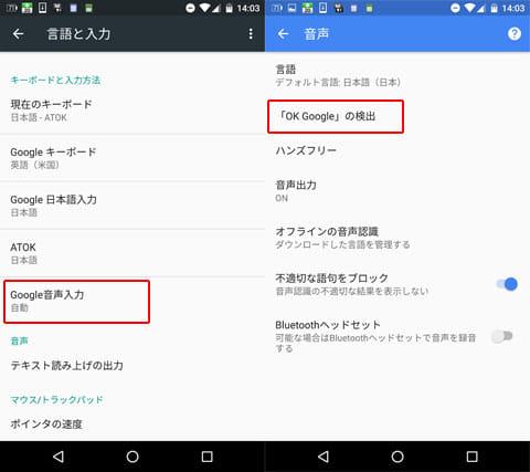 「言語と入力」→「Google音声入力」→「「OK Google」の検出」をタップ