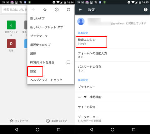 「設定」→「検索エンジン」をタップ