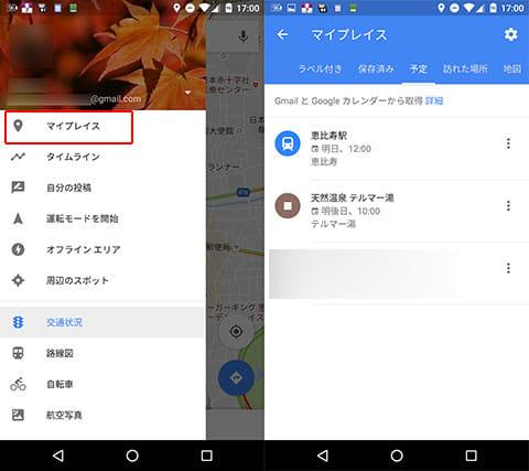 「マイプレイス」→「予定」から『Googleカレンダー』に登録した予定が見られる