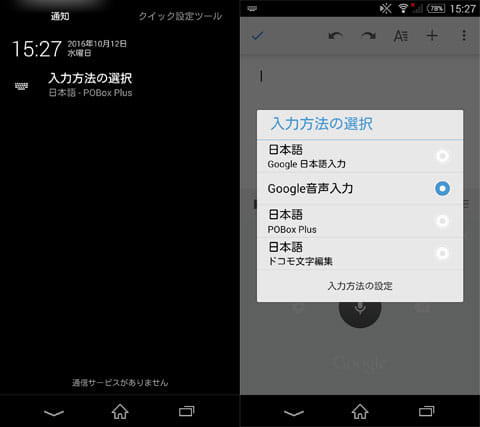 Android 4.Xは通知領域からキーボードの切り替えができる