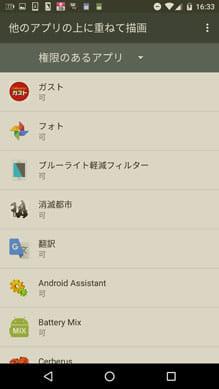現在オーバーレイが「許可」されているアプリのみ抽出できる